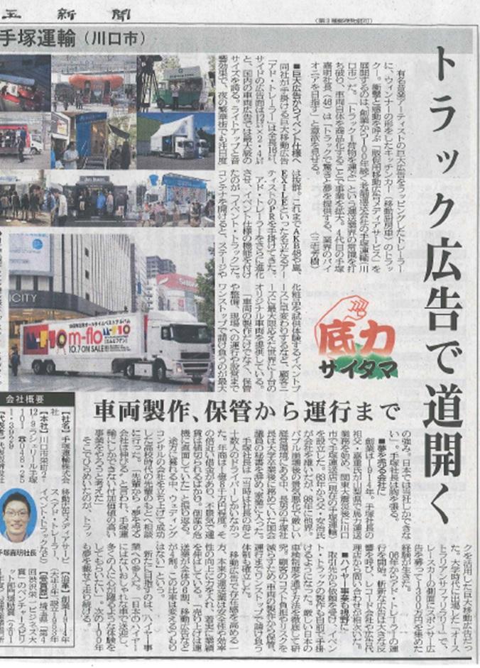 埼玉新聞20150611